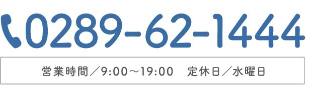 TEL0289-62-1444