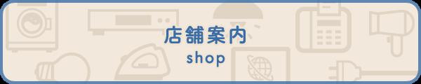 shop 店舗案内