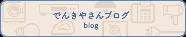 blog でんきやさんブログ