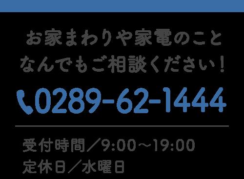 お家まわりや家電のことなんでもご相談ください!TEL0289-62-1444
