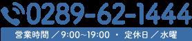 0289-62-1444